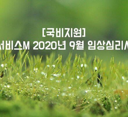 [국비지원][심리서비스M 2020년 9월 임상심리사 2급 실습안내]