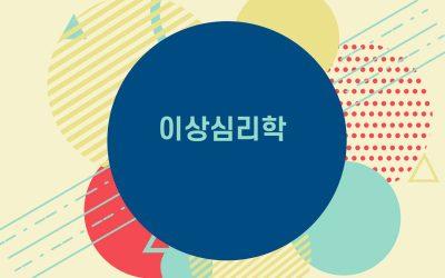 이상심리학 I, II(14시간)