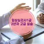 임상심리사 1급 고급실습 2년 과정