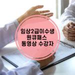 임상심리사 2급 이수생, 원큐패스 동영장 수강자 강좌